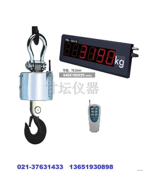OCS型吊秤,1吨无线电子吊秤(美观轻盈)